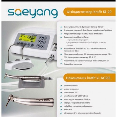 Физиодиспенсер  Krafit KI-20 Saeyang с LED  подсветкой
