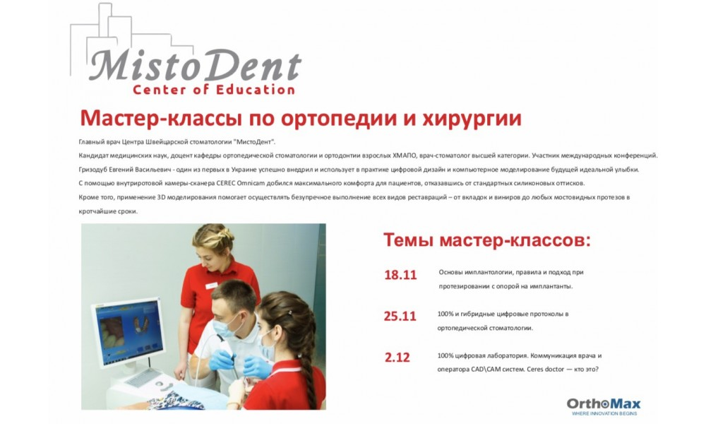 Мастер-класс по ортопедии и хирургии