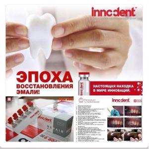 Препараты InnoDent