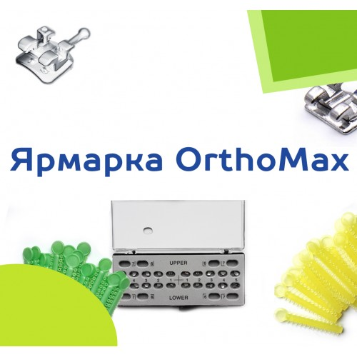 OrthoMax Ярмарка