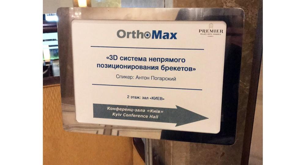 3D система непрямого позиционирования брекетов