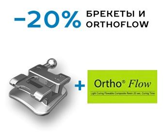 Акция OrthoFlow